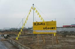 荒浜の再生を心から願う.JPG