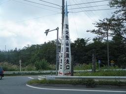 FPX2009_0922_あざみライン入り口