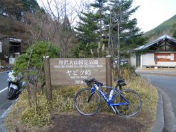FPX2009_1129_Yabitsu.JPG