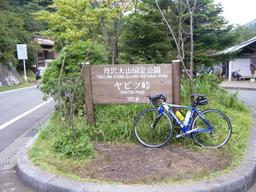 ヤビツ峠20090808