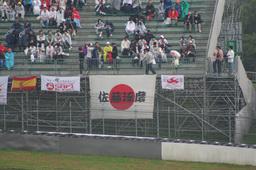 TakumaFlag