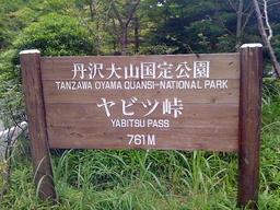 ヤビツ峠20090720